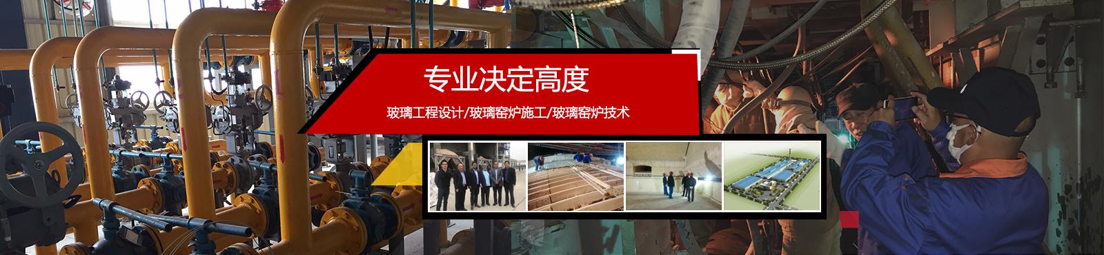玻璃窑炉工程
